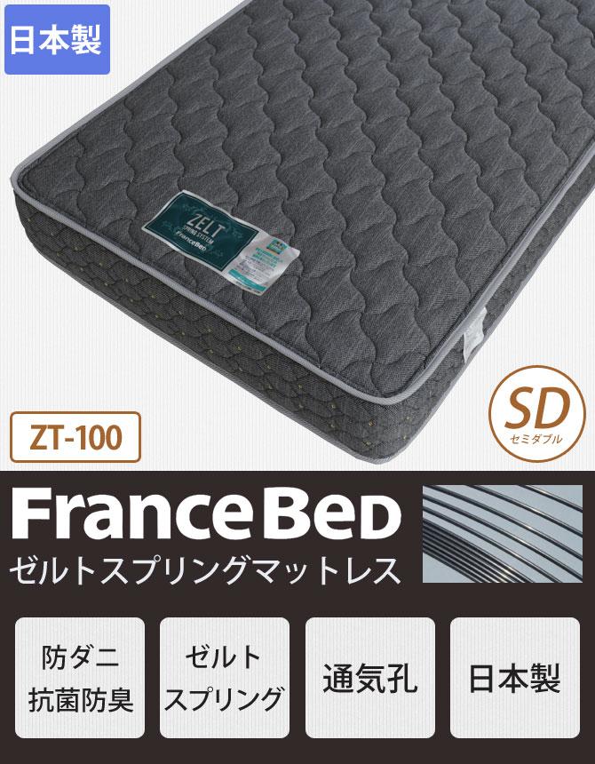ゼルトスプリングマットレス ZT-100 セミダブル