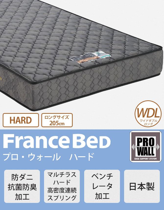 フランスベッド マットレス プロ・ウォール ハード