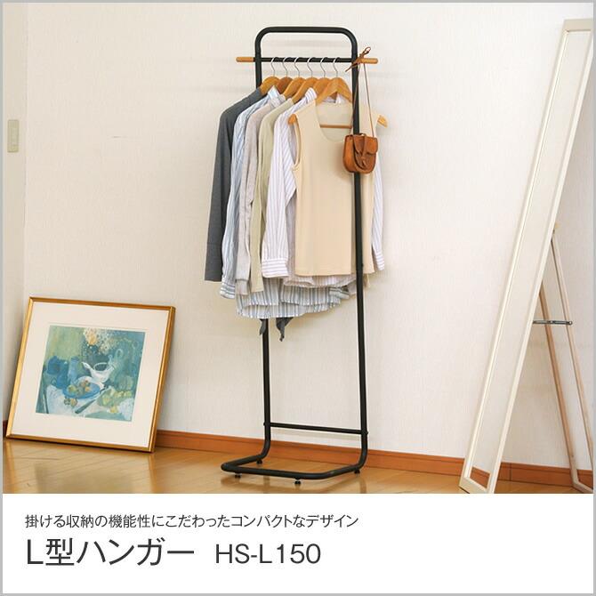 L型ハンガー HS-L150