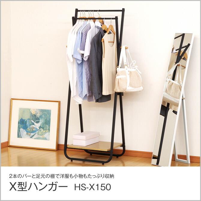 X型ハンガー HS-X150