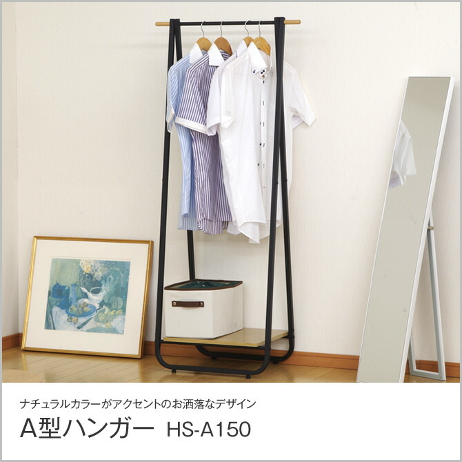 A型ハンガー HS-A150