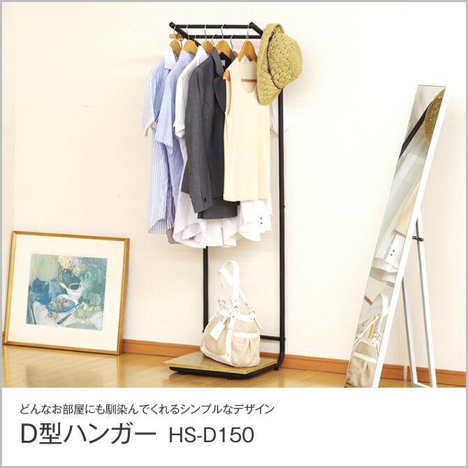 D型ハンガー HS-D150