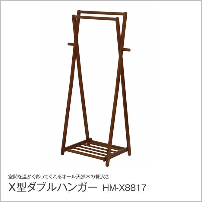 X型ダブルハンガー HM-X8817