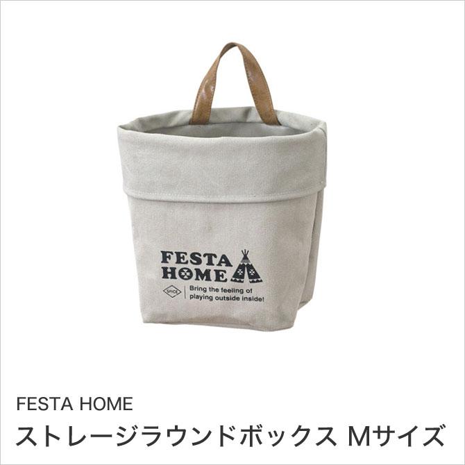 FESTA HOME ストレージラウンドボックス Mサイズ ベージュ