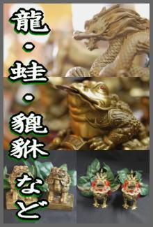風水・風水グッズ(龍・蛙・ヒキュウ等置物)