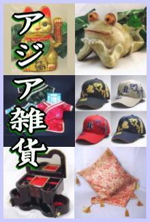 アジア雑貨
