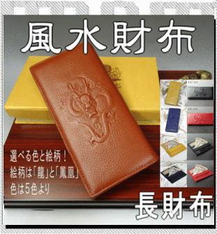 風水財布(長財布)