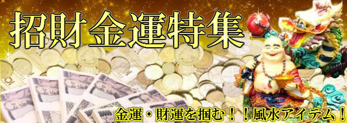 金運招財特集