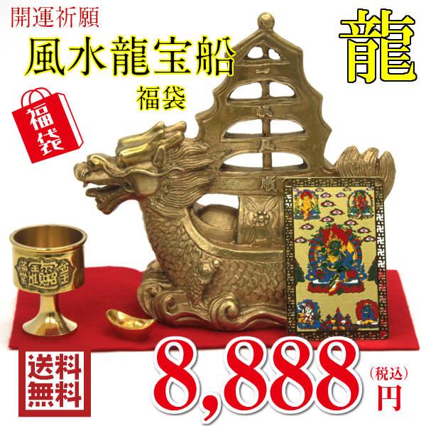 龍の福袋8,888円セット
