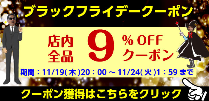 9%OFF