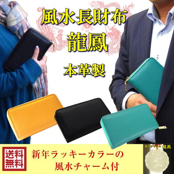 風水長財布