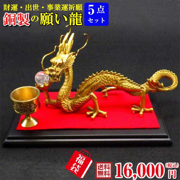龍の福袋16,000円セット