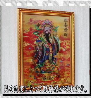 3D額「金運の布袋・財神」