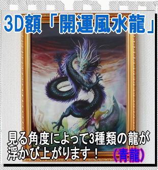 3D額「開運祈願風水龍」