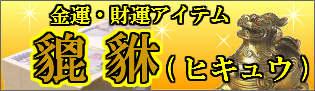 金運・財運の風水アイテム「貔貅(ヒキュウ)」