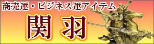 商売の神様「関羽」