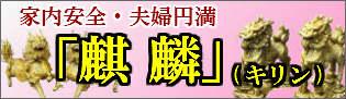 家内安全・夫婦円満「麒麟(キリン)」