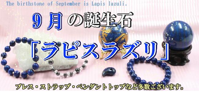 9月の誕生石ラピスラズリ