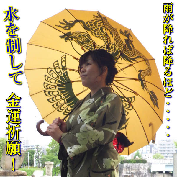 風水招財傘