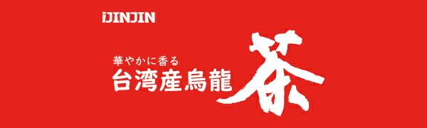 iJINJIN(アイジンジン) の 華やかに香る台湾産烏龍茶