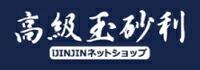 iJINJINの高級玉砂利