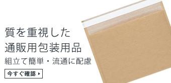 質を重視した通販用包装用品