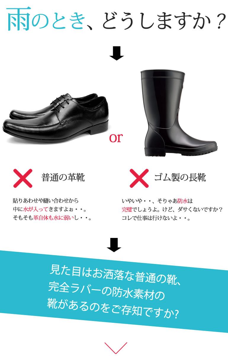 完全ラバーの防水素材の靴