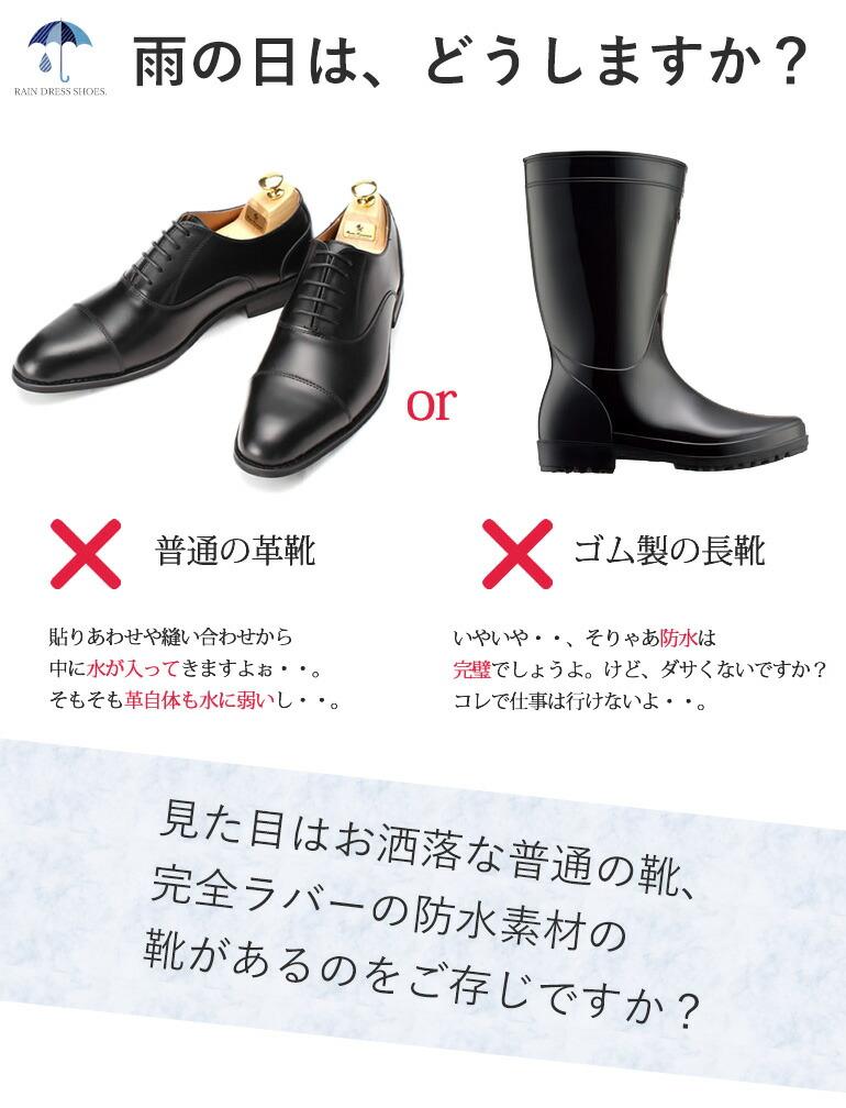 普通の革靴とゴム製の長靴比較