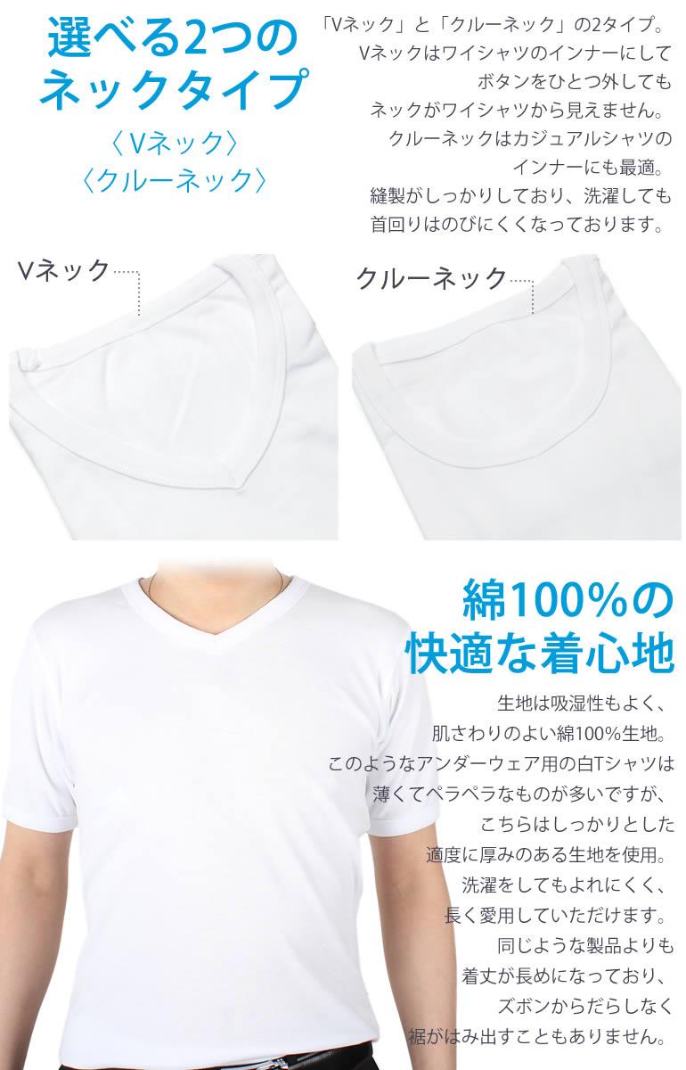 クルーネック Vネック から選べる Tシャツ 白 無地 インナーシャツ 半袖 メンズ 肌着 インナー 下着 セット 男性 アンダーウェア  価格!!丈夫で肌触り◎自信アリ!