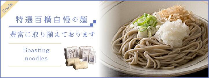 特選百横自慢の麺