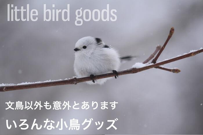 その他の小鳥グッズ