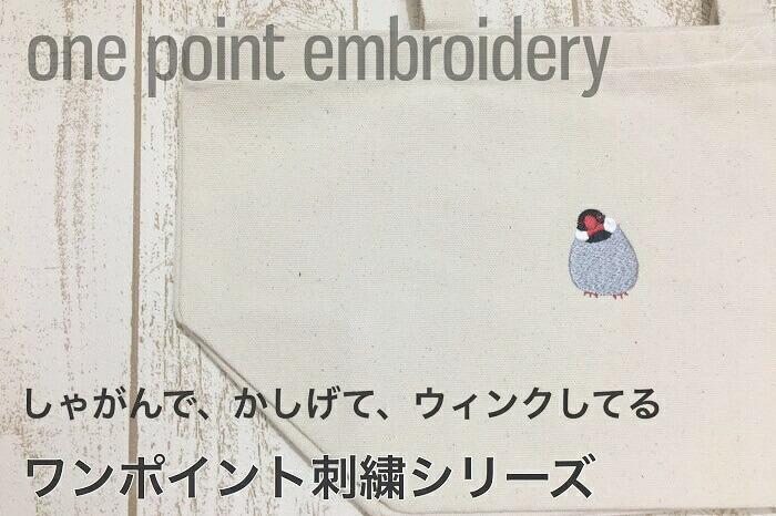 ワンポイント刺繍シリーズ