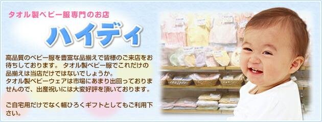 タオル製ベビー服のお店ハイディ