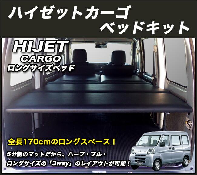 ハイゼットカーゴS321V/S331V 荷台棚 ベッドキット 車中泊