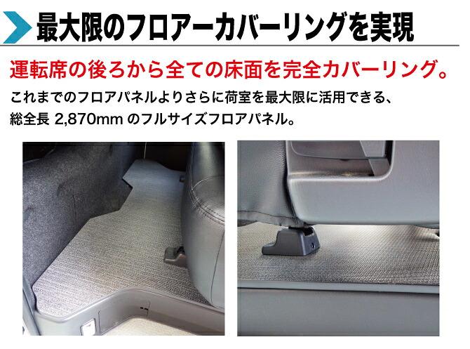 ハイエース200系 フローリング 床材