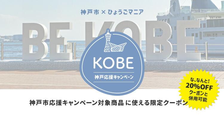 神戸市応援キャンペーン