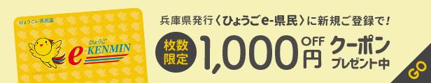 ひょうごe-県民登録会場