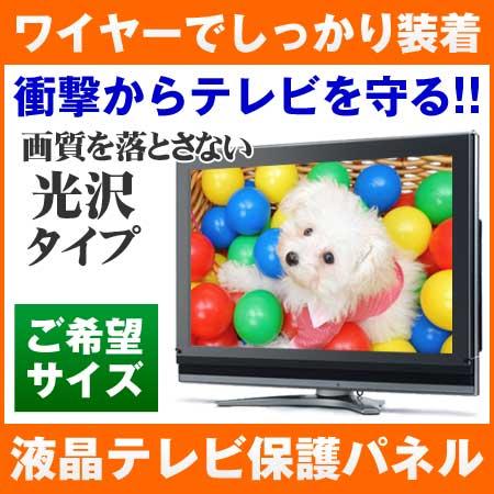 液晶テレビ保護パネル 光沢タイプ