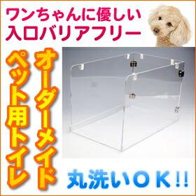ペット用トイレ 一式セット
