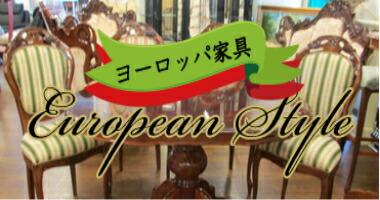 ヨーロッパ家具