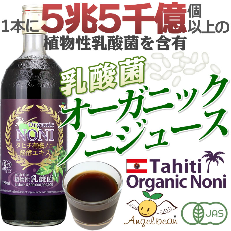 乳酸菌ノニジュース新登場