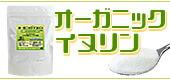 オーガニック・イヌリン 食物繊維