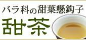 花粉・過敏対策に甜茶