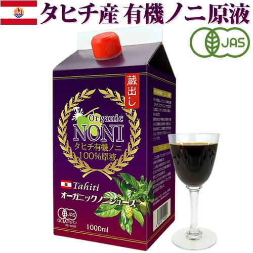 【スーパーSALE】3本で送料無料 ノニジュース タヒチ産蔵出し 有機JASオーガニック 100%ノニ原液 1000ml ※酸味のある濃厚なノニ風味 as