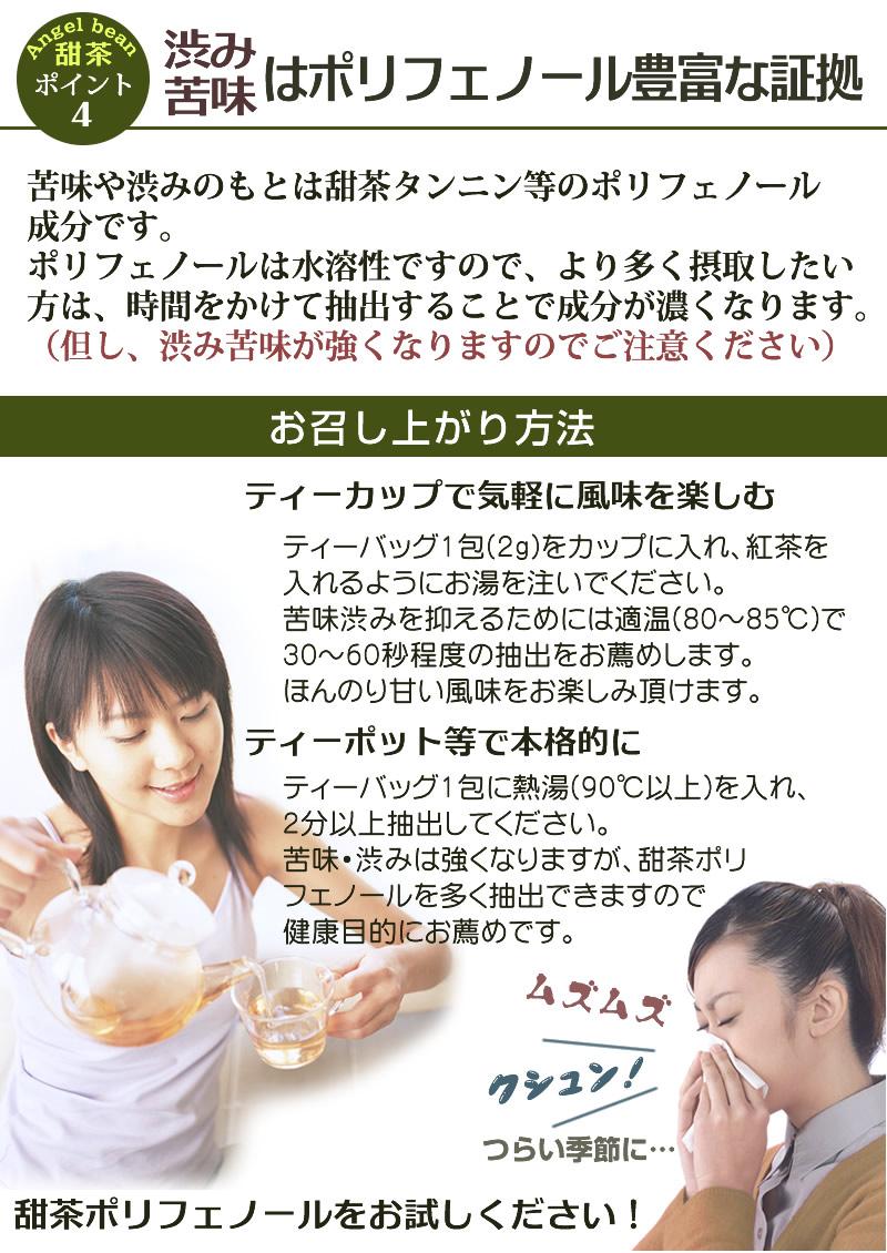 渋み・苦味ははポリフェノール豊富な証拠です。花粉が気になる季節に甜茶ポリフェノールをお試しください。