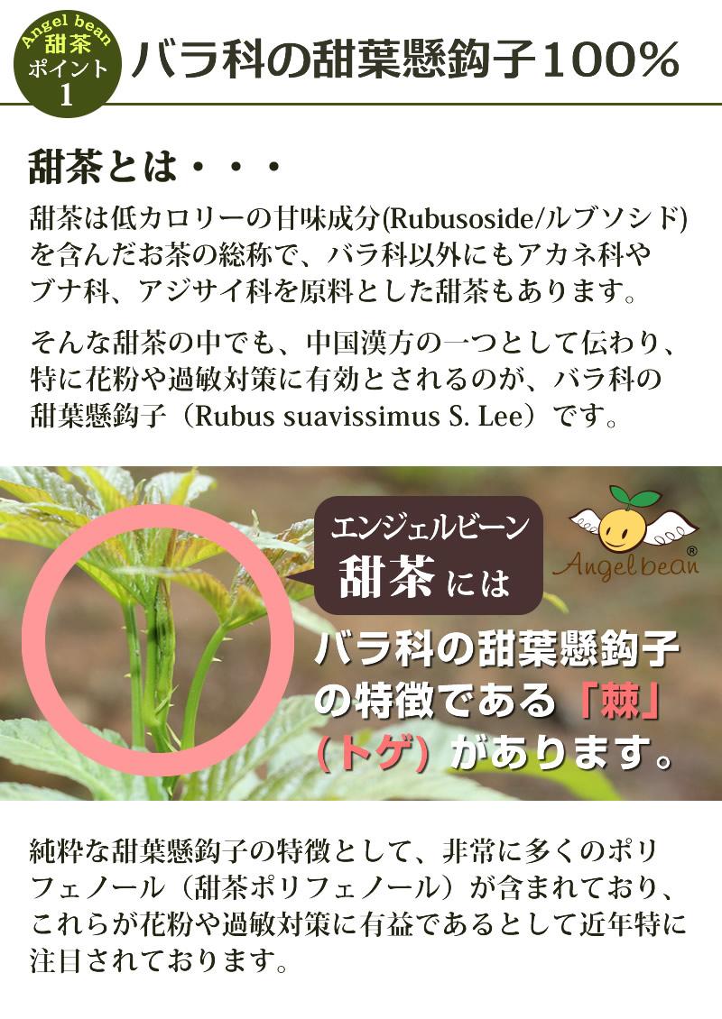 甜茶とは、低カロリーの甘味成分(Rubusoside/ルブソシド)を含んだお茶の総称です