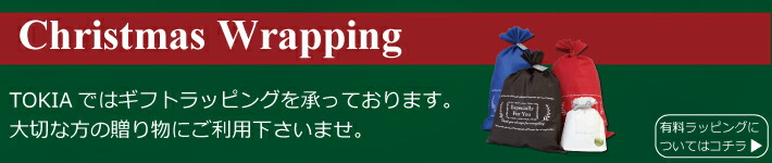 ラッピング