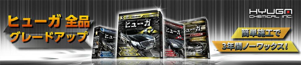 車のガラスコーティング、ガラスコーティング剤はヒューガX7