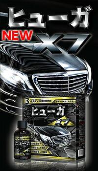 ガラスコーティング ヒューガX7 新発売