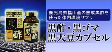 黒酢・黒ゴマ・黒大豆カプセル